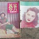 1950 Hong Kong AW YONG SA FEI Chinese Kong Ngee #27