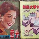 1951 Hong Kong ZHOU MAN HUA-Lily Hua Chinese Kong Ngee #33