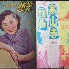 1951 Hong Kong movie Pai Yen-Li Hsian Lan Chinese Kong Ngee #42