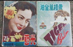 1950 Hong Kong BAI KWANG-Wong Tan Fung Chinese Kong Ngee #21