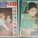 60's Hong Kong widescreen #31 movie newspaper Chan Po Chu  (Z2)