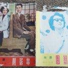 1953 Hong Kong Screen Voice #12 LILY HUA