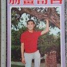 Hong Kong 60's actor LU KAY special booklet