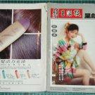 1995 TERESA TENG special tragic death magazine