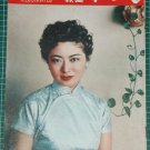 Hong Kong '55 Tien Hsia vol.3 Chinese magazine Lucy Wu  (Z2)