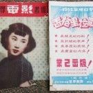 1951 Hong Kong WorldFilm vol.1-8 CHEN CHUAN CHUAN