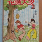 70's Hong Kong Chinese Humor Comic - 花癲大小 #2  (Z2)