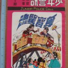 70's Hong Kong Chinese Funny Comic - Junior Police Call #1  (Z2)