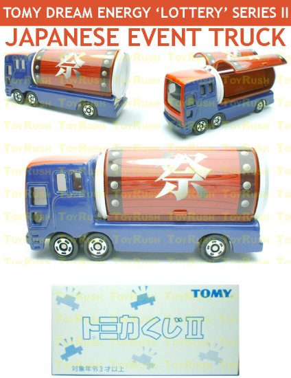 Tomy Tomica Lottery Series II : #L2-01 Japanese Event Car