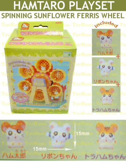 HAMTARO PLAYSET from Epoch Japan : HR-15 Spinning Sunflower Ferris Wheel