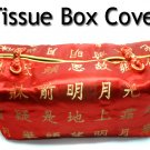 Red Silk Brocade Tang Dynasty Poet Poem Tissue Box Cover