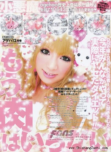 Ageha*Japanese Fashion Online Download Magazine Dec.2008