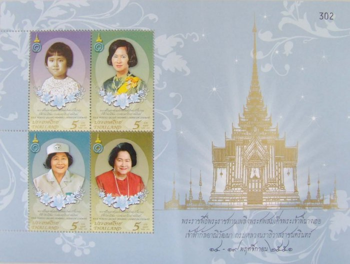 Stamp print to limits 100,000 only. HRH Princess,Number 302 Thailand Free shipping