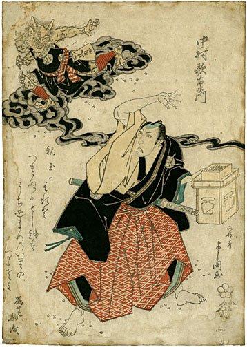"""Samurai and Cloud Demon BIG"" Japanese Print Yoshikuni"