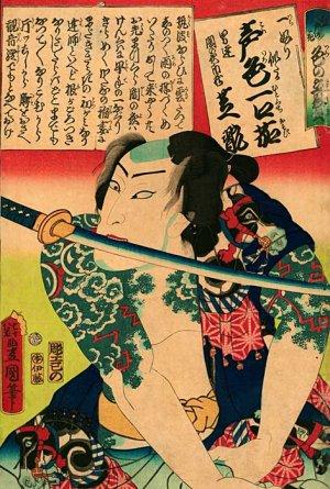 """Samurai with Tattoo & Sword"" HUGE Japanese Art Print"
