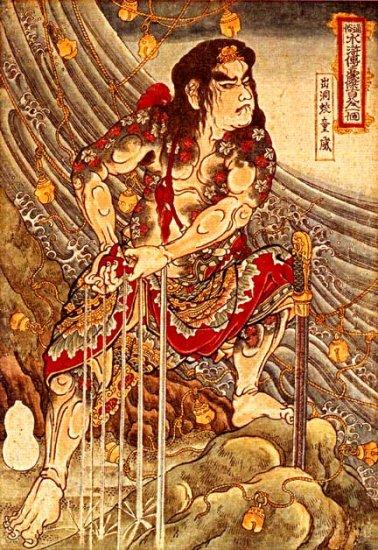 """Tattoo - After Swimming"" Japanese Art Print Kuniyoshi"