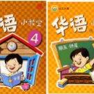 Kids learn Mandarin - Textbook and Workbook Set #4