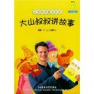 Children Learn Chinese Dashan telling stories