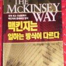 The McKinsey Way by Ethan M. Rasiel (1999) Korean