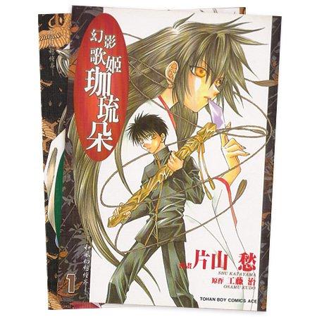 [SALE] Ayakashi Utahime Karuta Vol.1-2
