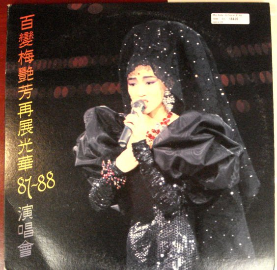 Anita Mui - in Concert 87-88 Double LP