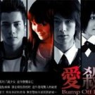 Taiwan drama dvd: Bump off loverrs, englisu subtitles