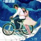 Taiwan drama dvd: Corner with love, english subtitles