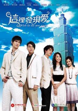 Taiwan drama dvd: Wish to see you again, english subtitles