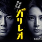 Japanese drama dvd: Galileo, english subtitles