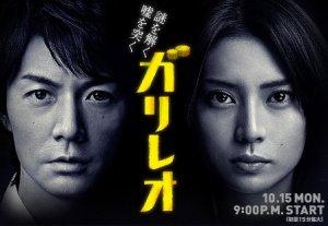 Japanese drama dvd: Galileo, english subtitles