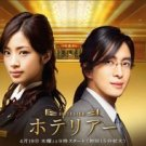 Japanese drama dvd: Hotelier, english subtitles