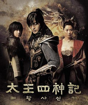 Korean drama dvd: The legend, english subtitles