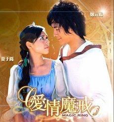 Taiwan Drama DVD: The Magic Ring, english subtitles