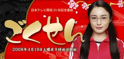 Japanese Drama DVD: Gokusen 1,2,3  english subtitles