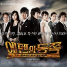 Korean drama dvd: East of eden, english subtitles