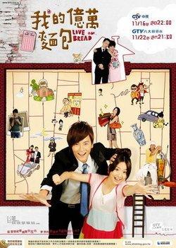 Taiwan drama dvd: Love or bread, chinese subtitles