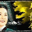 Korean drama dvd: Jewel in the palace (Dae jang geum), english subtitles
