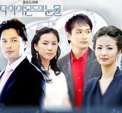 Korean drama dvd: Tears of diamond, english subtitles
