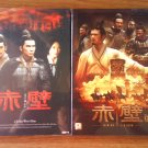 Chinese movie dvd: Red cliff 1 and 2, english subtitles