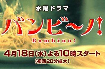 Japanese drama dvd: Bambino, english subtitles