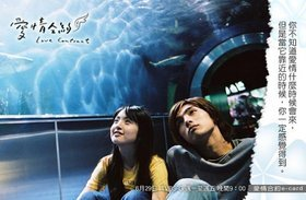 Taiwan drama dvd: Love contract, english subtitles