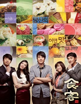 Korean drama dvd: Gourmet a.k.a. Shikgaek, english subtitles