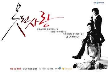 Korean drama dvd: Bad love a.k.a. Cruel love, english subtitles