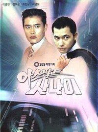 Korean drama dvd: The dream racers a.k.a. Asphalt man, english subtitles