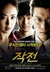 Korean movie dvd: The scam, english subtitles