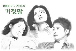 Korean drama dvd: Lie, english subtitles