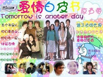Taiwan drama dvd: Tomorrow, english subtitles