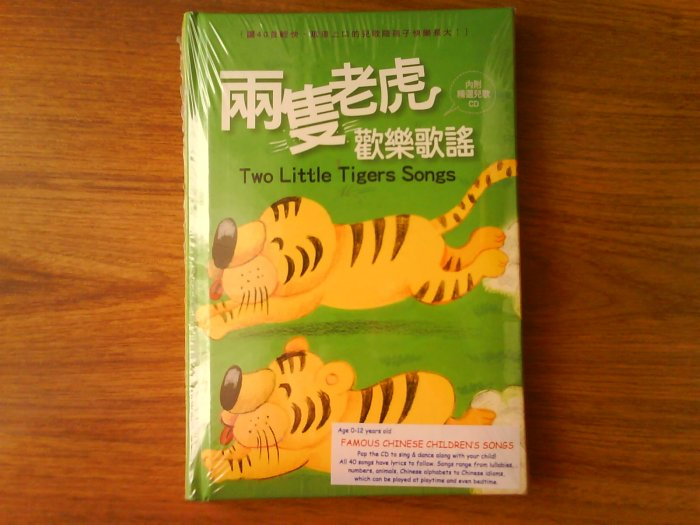 Famous Chinese Children's songs, Book with audio CD