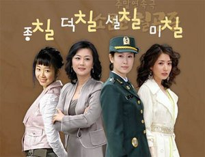 Korean drama dvd: Famous princesses a.k.a. Chill princesses