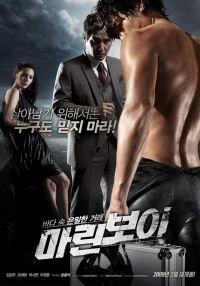 Korean movie dvd: Marine Boy, english subtitles